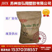 PET美国杜邦543-LBK聚对苯二甲酸/PP美国埃克森美孚1364E2