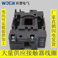 供应接触器线圈LX1-D6M7封装线圈颜色电压可定制