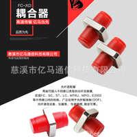 YM亿马FC单多模适配器光纤法兰盘耦合连接器电信级