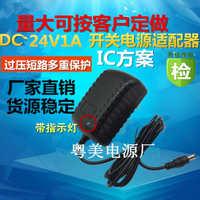 DC24V1A电源适配器雾化器加湿器台灯香薰灯24V直流电源变压器