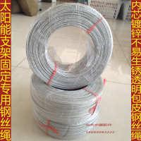 钢丝绳太阳能热水器固定支架专用钢丝绳白皮涂塑镀锌钢丝绳晒衣绳