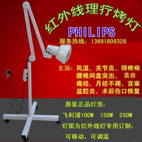 飞利浦PAR38E150W红外线理疗灯美容电烤灯红光神灯,红外灯泡