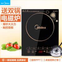 Midea/美的WK2102电磁炉家用电池炉智能火锅学生迷你正品企业购