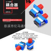 YM亿马SC-FC塑料单多模适配器光纤法兰盘耦合连接器电信级