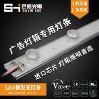 厂家直供超薄灯箱侧打光灯条led侧发光硬灯条24W高亮防水设计