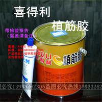 植筋胶泥钢筋胶建筑植筋胶锚固剂喜得利植筋胶4L建筑检测