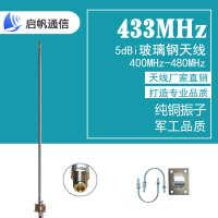433MHz全向玻璃钢天线无线智能抄表水表燃气室外增益5DBi批发