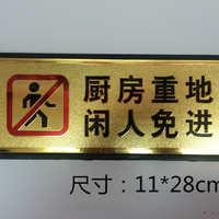 11x28金箔指示牌/厨房重地闲人免进标示牌/科室牌/金箔牌/语言牌