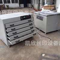 厂家直销凯欣烘版箱网版五层抽屉式烘版箱烘干箱烤箱