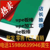 德国UPE板UPE板PE食用塑料板UPE棒pe棒pp棒超高分子聚乙烯