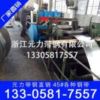 【厂家直销】45#冷轧热轧元力带钢热处理钢带各种材质规格定做
