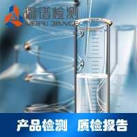 水质检测水质净化器净化效果检测出具第三方质检报告