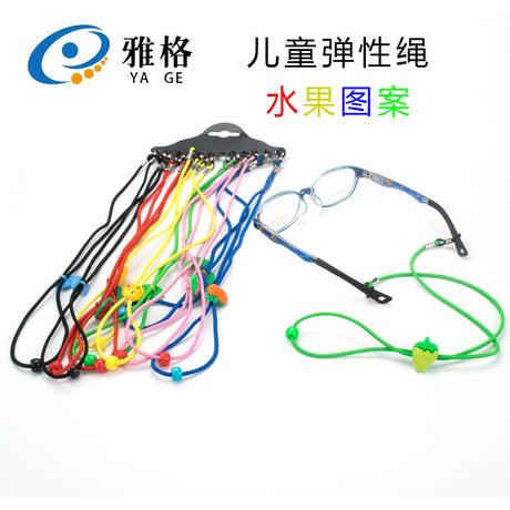 彩色儿童眼镜挂绳眼镜配件防摔水果弹性眼镜绳弹力挂绳眼镜卡通绳