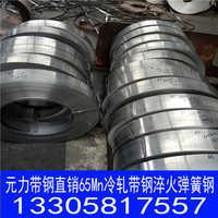 厂家现货65Mn热轧带钢65Mn热轧中厚钢板65Mn圆钢65Mn软中硬钢带