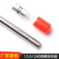 低价批发挤压式不锈钢线棒不锈钢涂布器可定制涂膜棒