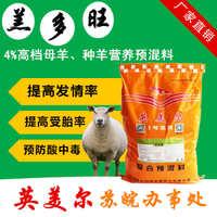 羔多旺4%种羊繁殖母羊专用饲料预混料提高发情和繁殖性能