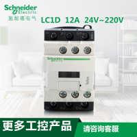 施耐德国产TeSysLC1D系列三极交流接触器12ADC24VLC1D12BDC