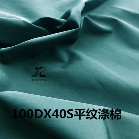 厂家直销100D*40S平纹龙城纺涤棉布时尚风衣夹克涤棉面料
