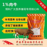 肉牛预混料饲料用核心料育肥增肥催肥促长添加剂壮骨壮膘健体