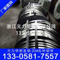 【厂家直销】20#冷轧热轧带钢热处理钢带各种材质规格定做