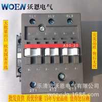供应交流接触器A40-30-01系列接触器机床专用接触器质保两年