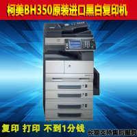 二手柯美BH350黑白复印机a3激光打印扫描多功能一体机办公批发