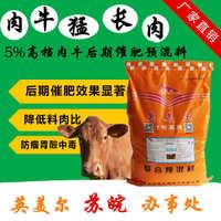 英美尔肉牛猛长肉育肥牛预混料肉牛快速长膘出栏催肥专用增重饲料