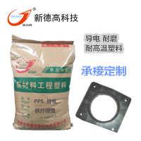 PPS塑料碳纤导电机械盖板工程塑料导电pps塑料生产批发