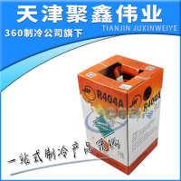 原装巨化中文制冷剂R404A带防伪标查询保障r404a中央空调氟利昂