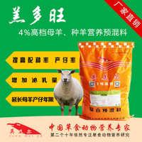 种羊母羊饲料繁殖预混料繁殖率产奶多成活率高英美尔厂家