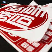 北京实力厂家生定制商标合格证二维码logo条码不干胶瓶签标签
