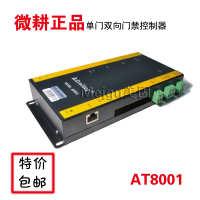 微耕单门双向控制器AT8001手机二维码开门APP开门上LED屏开门短信