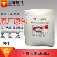 PET/远纺上海/CB-602注塑级聚酯切片透明PET,高光泽塑胶原料