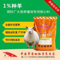 种羊母羊饲料厂专用核心料饲料预混料催肥促生长添加剂增重剂