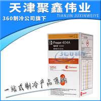 杜邦科慕R404A(HP62)制冷剂R404A氟利昂空调冷媒雪种9.5KG