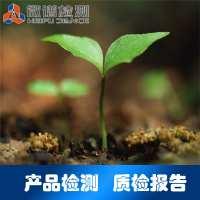土壤样品中碳C测定同位素比值测定全量测定第三方检测报告