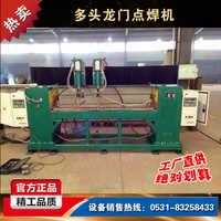 生产销售龙门多点焊机排焊机多头龙门点焊机全自动点焊机碰焊机