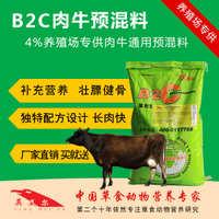 牛饲料预混料肉牛育肥饲料添加剂增重剂加快出栏催肥B2C英美尔