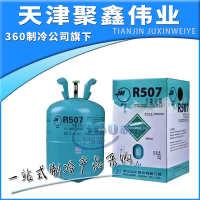 原装巨化制冷剂r507c冷媒中央空调雪种10KG/瓶含运费可开票