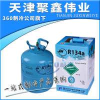 原装巨化牌R134A巨化制冷剂净重13.6kg高纯度空调冷媒雪种