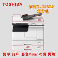 东芝复印机e-2309A数码复合机打印复印彩色扫描身份证复印网络
