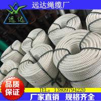 厂家供应全新料白色涤纶绳三股尼龙绳船用八股绳沉水绳白色绳