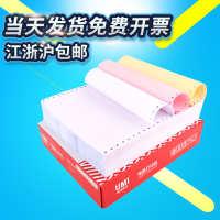安兴纸业紫大地电脑打印纸二联三联四联五联发货送货单批发