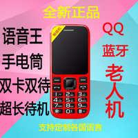 低价老人手机机正品三防手机超长待机语音王双卡双待大字手电筒