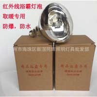 东方亚明红外线长颈/短颈浴霸灯泡防爆防水取暖专用红外线灯泡