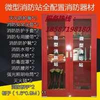 厂家专业生产销售消防微型消防站应急装备器材柜