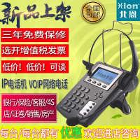 Hion/北恩S320PSIP注册呼叫中心电话耳麦ip电话机VOIP网络电话