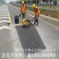 冷补料混凝土道路修补冷拌沥青混合料坑槽修补井盖