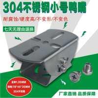 厂家直销摄像头小号鸭嘴万向节支架头304不锈钢监控立杆支架厂家