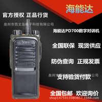 原装Hytera海能达PD700PD700G专业数字对讲机数模两用手持台